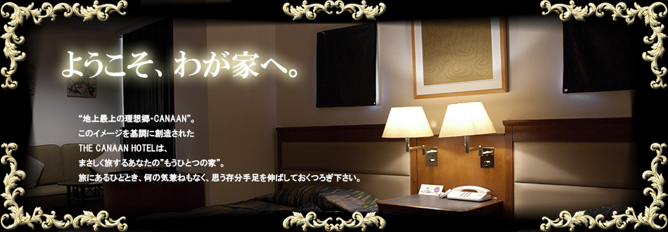 The Canaan Hotel(ザ・カナーンホテル)公式サイトメインイメージ